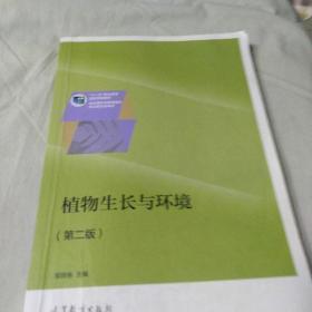 植物生長與環境(第2版)/十二五職業教育國家規劃教材
