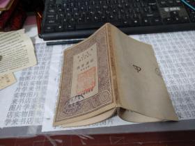 民国旧书:万有文库; 经济常识           8A