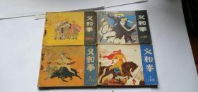连环画:义和拳(1-4册全)