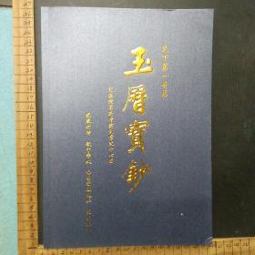 天下第一奇书    玉历宝钞    广结善缘,免费赠阅,每单限赠一本