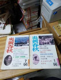 炎黄春秋 1996年1-12