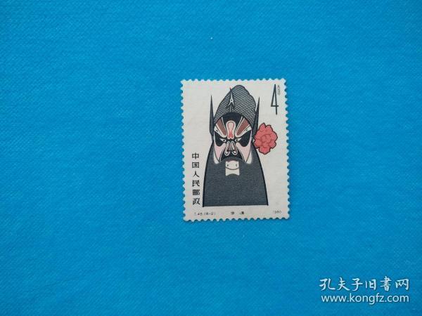 T45-2 京剧脸-李逵  4分 1枚(新邮票  )