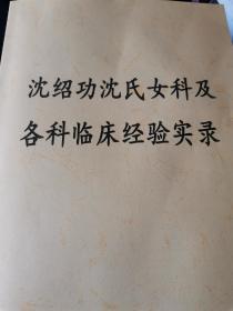 沈绍功沈氏女科及各科临床经验实录