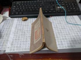 民国旧书:万有文库; 中国交易所           8A