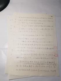 同济大学教授刘乙藜信札