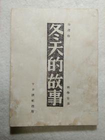 冬天的故事   德·海涅著,周学普译,1943年一版一印,干净、完整、竖版、繁体、右翻。