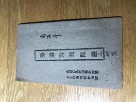 张纯一(佛学家,燕京大学、南开大学教授)毛笔教改稿《佛说阿弥陀经》一册18页