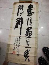 刘子善 书法