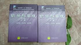 信号与系统 第三版 上册下册