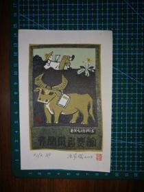 张家瑞藏书票——牛角挂书