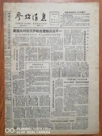 1987.10.11《参考消息》(四版)