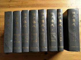 诸子集成(全八册)1954年12月1版1986年5月北京第5次印刷【如图5号