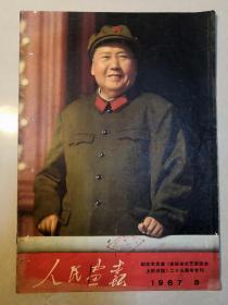人民画报1967  8纪念毛主席《在延安文艺座谈会上的讲话》发表二十五周年专刊(内有八个样板戏剧照)