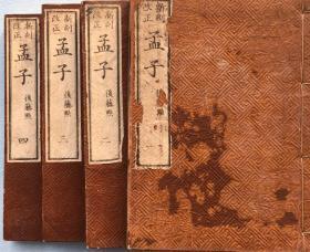 """新刻改正 《孟子》和刻本 十四卷4册全 后藤点 ,记载有孟子及其弟子的政治、教育、哲学、伦理等思想观点和政治活动,中国传统经典""""四书 """"之一。(货号MZ02)"""