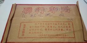 中国人民银行联行专用带毛主席语录实寄封带信【包老包真】