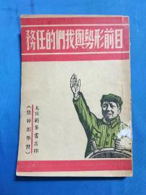 目前形势与我们的任务,太岳区1948年印