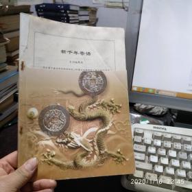 内蒙古金融研究2000增刊第一期(缺封面)