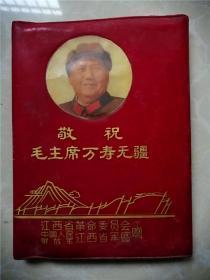 敬祝毛主席万寿无疆红塑皮套