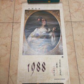 1988年世界名画挂历(赠本,13张全)/10