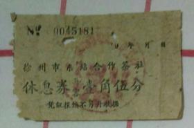 徐州市东站合作茶社休息券(壹角伍分)