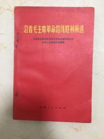 沿着毛主席革命路线胜利前进,江苏省首届活学活用毛泽东思想积极分子代表大会典型材料汇编,有林副主席指示