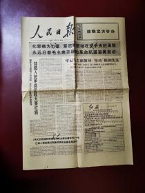 人民日报(1976年9月23日) 共8版