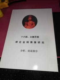 十六国,北魏早期禅定金铜佛像研究分析,结论部分