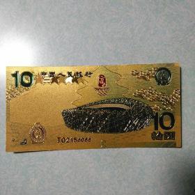 奥运纪念钞 拾圆