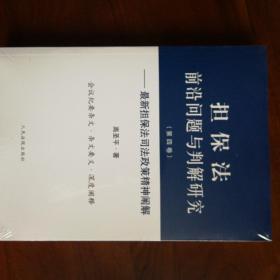 担保法前沿问题与判解研究(第四卷)