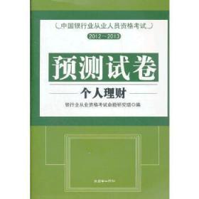 中国银行业从业人员资格考试预测试卷2012-2013:个人理财