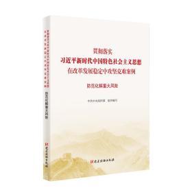 (党政)防范化解重大风险/贯彻落实习近平新时代中国特色社会主义思想在改革发展稳定中攻坚克难案例