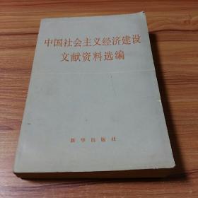 中国社会主义经济建设文献资料选编