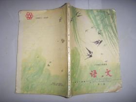 六年制小学课本<试用本>---语文  第二册  彩版