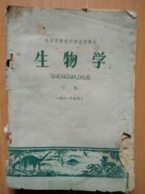 生物学下册--北京市高级中学试用课本高中一年级用(1965年版)
