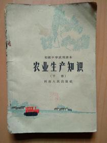农业生产知识  下册  初级中学试用课本(1965年版)