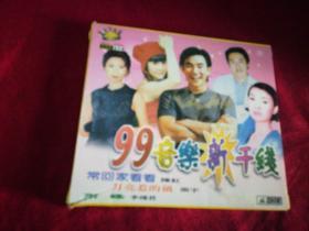 VCD光盘2.0(1碟装)……九九音乐新干线