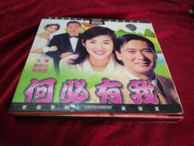 VCD光盘2.0…… 何必有我(郑则士,周润发主演)
