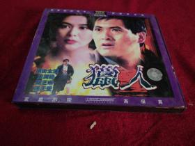 VCD光盘2.0…… 猎人(周润发,关之琳,张天爱主演)