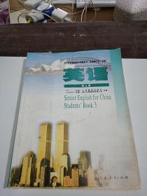 全日制普通高级中学教科书(试验修订本 必修)英语 第三册