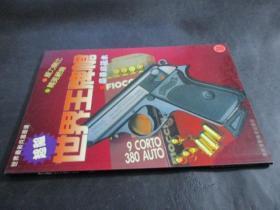 超级世界王牌枪