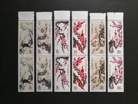 T103 梅花(双连)-新邮票