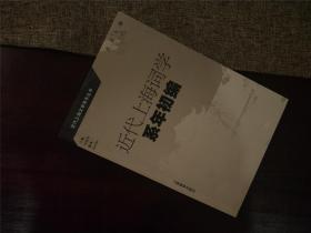 近代上海词学系年初编(全一册)Z