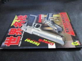 世界名枪2008年首发第一版