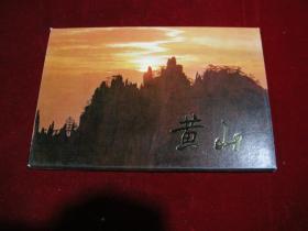 早期明信片;近全品79年一印---汉英版--黄山----12张全