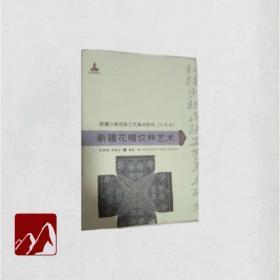 新疆花帽纹样艺术/新疆少数民族工艺美术研究(纹样卷)