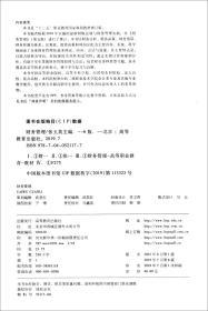 财务管理(第6版)