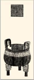 大盂鼎,补花版,101*240.5厘米  价。末图仅供参考。尺幅巨大。定制,不支持退货