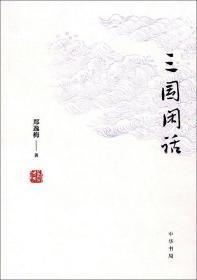 """郑逸梅孙女郑友慧先生签名《三国闲话》,钤郑逸梅印""""逸梅"""",""""补白大王""""两枚"""