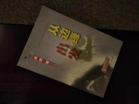 从边缘出发:现代汉诗的另类传统( 全二册)Z