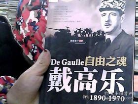 二战风云人物·自由之魂:戴高乐(1890-1970)